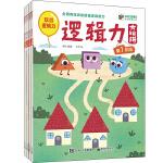 幼幼启蒙ABC逻辑力大比拼(全4册)