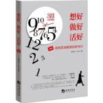 想好,做好,活好:成就职场精英的新36计 杨东红, 良石 海潮出版社 9787515703862