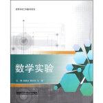 数学实验,张晓光,蔡吉花,王春,哈尔滨工程大学出版社,9787566103734