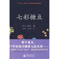七彩糖豆 (日)夏澄;付红红,梁宝卫 广西师范大学出版社 9787563389193