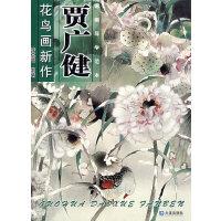 国画导学范本:贾广健花鸟画新作