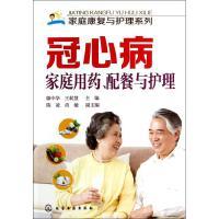 冠心病家庭用药配餐与护理/家庭康复与护理系列 滕中华//王莉慧