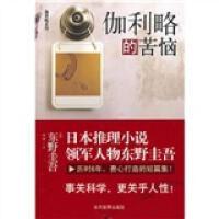 伽利略的苦恼-第二版[日]东野圭吾 著当代世界出版社
