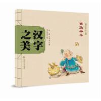 中国记忆:汉字之美 象形字二 布袋爷爷