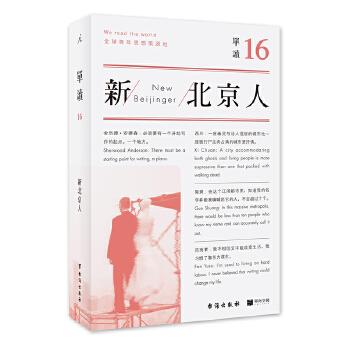 单读16:新北京人不再做无知的游人,在迁徙与沉默之中,重新认识一座城市 皮村打工文学小组、西川、陈嘉映、李静、黄灿然、欧宁…… 一群人、一座城的欢喜与悲歌,现实与想象,过去与未来