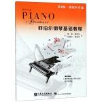 菲伯尔钢琴基础教程 第4级 课程和乐理・技巧和演奏