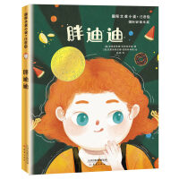 国际大奖小说・注音版――胖迪迪