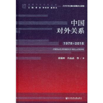 中国对外关系(pdf+txt+epub+azw3+mobi电子书在线阅读下载)