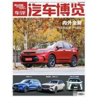 【2021年5月现货】auto motor sport车评汽车博览杂志2021年5月第5期 混动技术再进化 第十九届上海