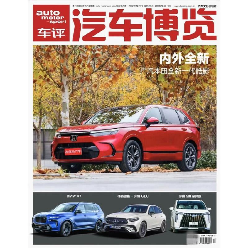 【2019年9月现货】  auto motor sport车评汽车博览杂志2019年9月总第170期 有容乃大-上汽通用凯迪拉克-XT6 汽车杂志车评全媒体