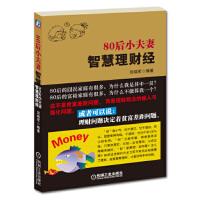 【正版二手书9成新左右】80后小夫妻智慧理财经 刘瑞军 机械工业出版社