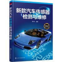 【二手旧书9成新】 新款汽车传感器检测与维修 李伟 9787122251664
