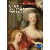 【R2】西方油画大图系列 勒 布伦 玛丽 安托瓦内特和她的女子 12 宋康 江西美术出版社 9787548018186