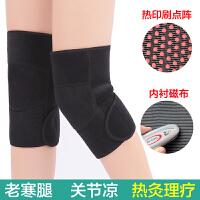 磁布护膝老寒腿自发热运动关节保暖炎夏季薄款膝盖男女士老人加厚