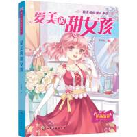 爱美的甜女孩,罗彩渝 著 著作,化学工业出版社,9787122299819