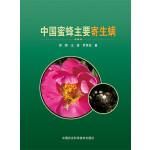 中国蜜蜂主要寄生螨