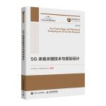 国之重器出版工程 5G承载关键技术与规划设计