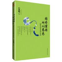 【正版二手书9成新左右】因为懂得 所以慈悲 白落梅 中国华侨出版社