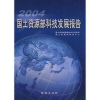【正版二手书9成新左右】2004国土资源部科技发展报告 国土资源部国际合作与科技司,国土资源部信 地质出版社