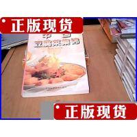 [二手书旧书9成新]中国豆腐菜集锦 /吕士毅,高富良著 江苏科学技术出版社