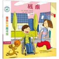 亲亲科学图书馆 第7辑:残疾,史黛芬妮・勒迪 玛嘉莉・克拉弗雷,张苗,上海文化出版社【新书店 正版书】