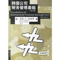 跨国公司财务管理基础(第五版)