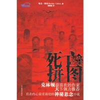 【二手书8成新】死亡拼图 (美)哈兰科本,孙晓莹 辽宁教育出版社