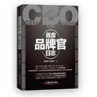 【二手书8成新】首席品牌官日志 徐浩然,刘晓午 中国经济出版社