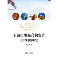 【正版二手书9成新左右】石油衍生品合约监管法律问题研究 陈九霖 法律出版社