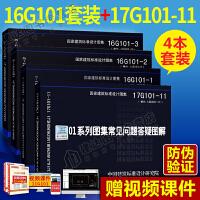 现货16g101-1/2/3图集3本+17G101-11替代13G101-11G101系列图集施工常见问题答疑图解钢筋