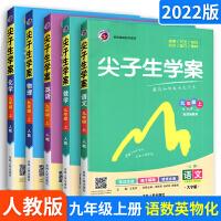 尖子生学案九年级 语文数学英语物理化学上册5本套装人教版 九年级五本套装语数英物化 初三