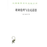 职业伦理与公民道德 [法]涂尔干,渠敬东 商务印书馆 9787100117524