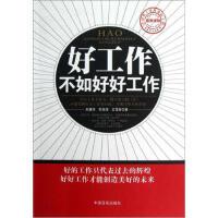 好工作不如好好工作 刘建伟,苏良增,王雪荣 中国言实出版社 9787802509825