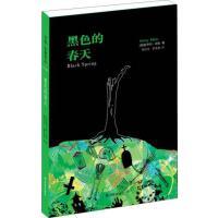亨利-米勒作品-黑色的春天[美]亨利・米勒(H译林出版社