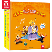 孩子的音乐启蒙发声书(全2册)