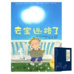 *畅销书籍* 爱的教育幼儿情商培养绘本・云宝迷路了 赠中华国学经典精粹・蒙学家训必读本任意一本