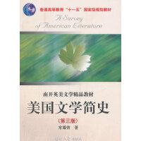 【正版二手书9成新左右】美国文学简史(第三版 常耀信 南开大学出版社