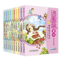 汤素兰童话注音本系列美绘版(10册套装)注音版 6-7-8-10-12岁青少年阅读儿童文学书籍00