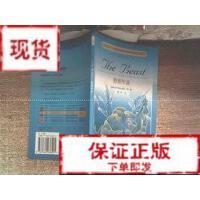 【旧书二手书9成新】野兽传说:英汉双语 著 杨冰 译 外语教学与研究出版社9787560036205