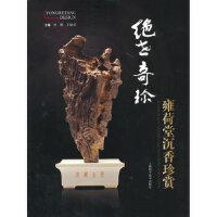 绝世奇珍 雍荷堂沉香珍赏 任刚,王晓君 上海科学技术出版社 9787547815816