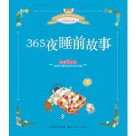 365睡前故事,张姗姗 绘;胡映芳 著作,湖北美术出版社,9787539465548【正版保证 放心购】