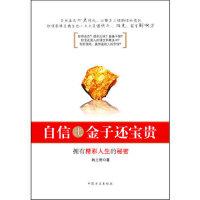 自信比金子还宝贵 韩三奇 中国方正出版社 9787802164772
