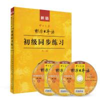 新版中日交流标准日本语 初级 标日日语同步练习(第二版)