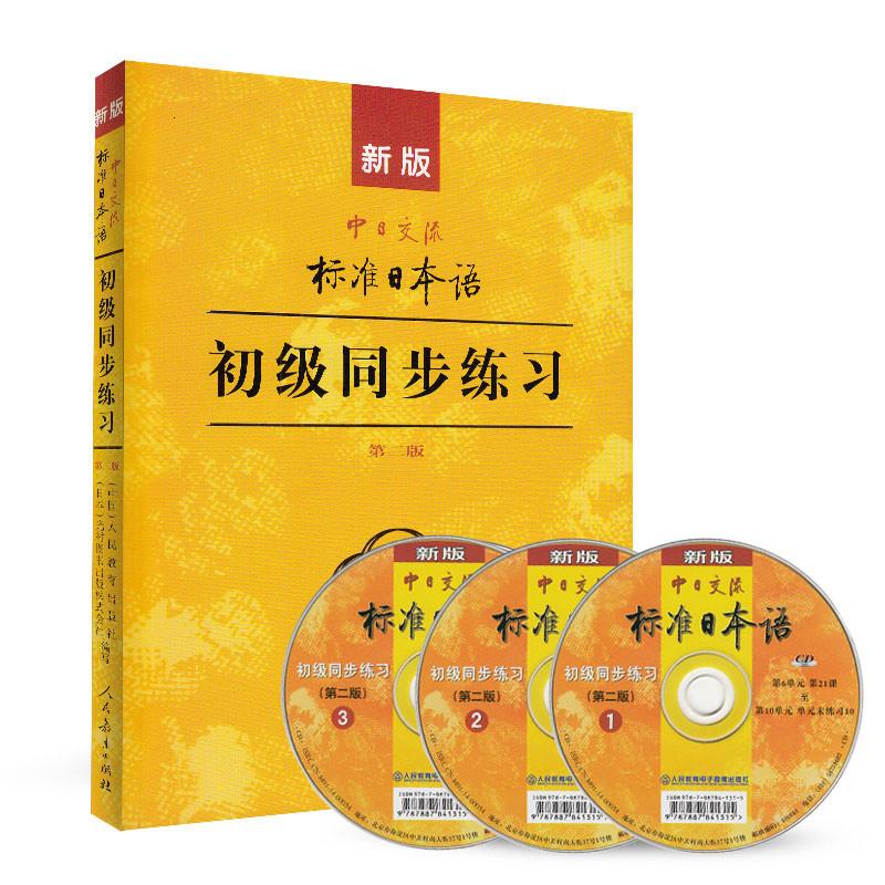 新版中日交流标准日本语 初级 同步练习(第二版)附赠3张光盘