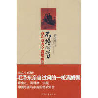 【二手书8成新】不堪回首:我和章含之离婚前后 洪君彦 河南文艺出版社