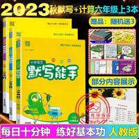 小学语文默写能手六年级上+数学计算能手六年级上册全2册小学2019秋人教版