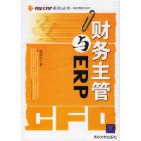 财务主管与ERP――用友ERP系列丛书,殷建红,清华大学出版社,9787302132257【新书店 正版书】