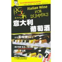 意大利葡萄酒 〔美〕莫利根 ,陈虹 机械工业出版社 9787111159056