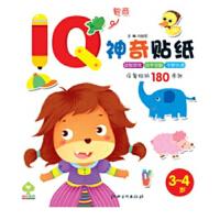 神奇贴纸 IQ 3-4岁 加州宝贝 益智游戏 动手动脑 手眼协调 2-3-4-5岁好宝宝贴纸书