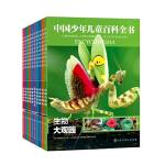 中国少年儿童百科全书(全套共10册)